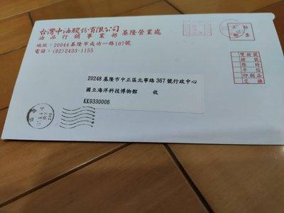 公務封(台灣中油封)小趣味封--實寄基隆(雙機銷戳 或者是用機銷當落地戳用-少見)