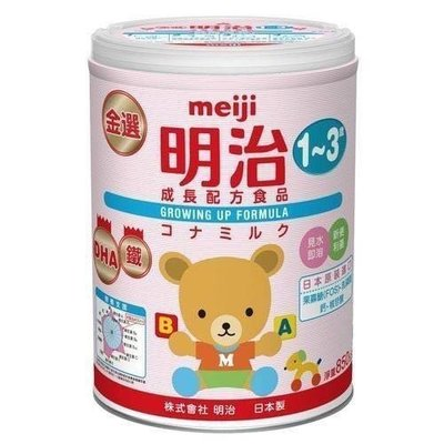 【箱購免運專區】金選明治成長奶粉(850g)  8瓶/箱(另有0-1歲,歡迎詢問)