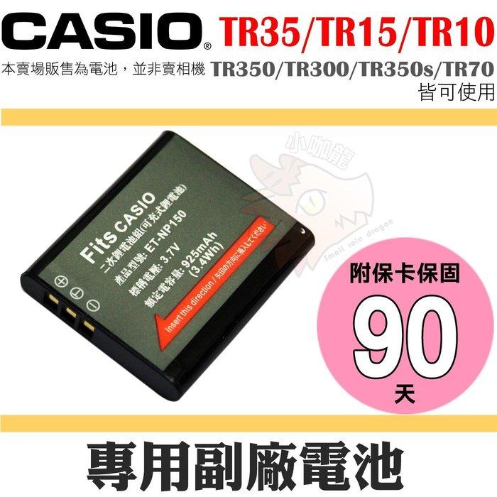 CASIO NP-150 副廠電池 鋰電池 TR35 TR15 TR10 TR350 TR350s TR300 可 C9