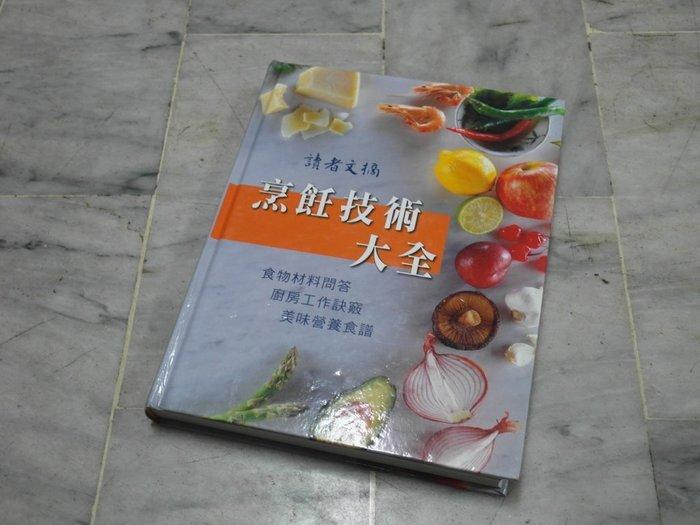 達人古物商《食譜》烹飪技術大全【讀者文摘】精裝本