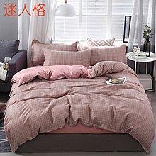 💜MaoMao💖包四件組 雙人/加大雙人床包四件組 單人床包組 被罩被單組床單組薄被套枕頭套枕套被單4件組ins
