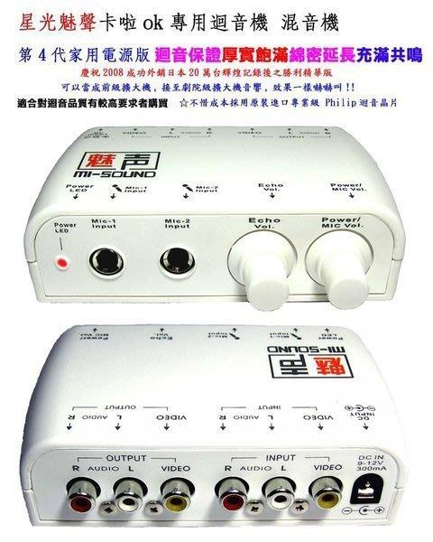 超強!星光魅聲家用電源版卡啦ok迴音機 慶祝成功外銷日本大麥克風! 第4代火力版