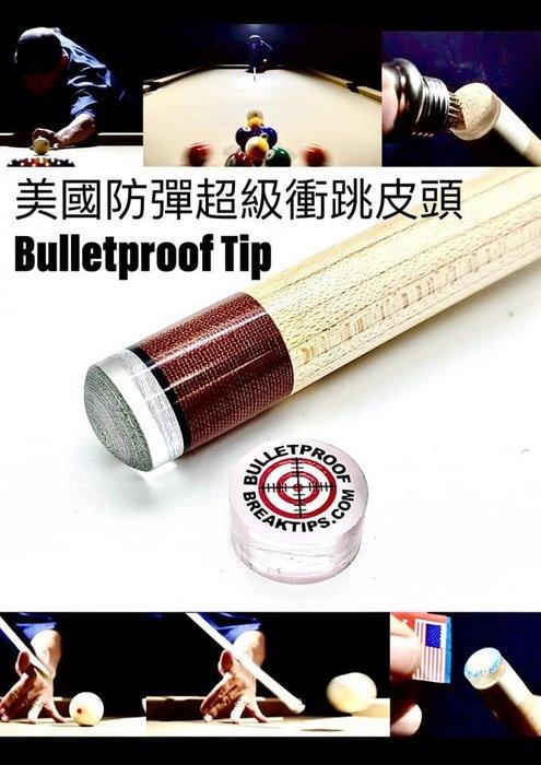 賣美國防彈皮頭Bulletproof tip~衝跳皮頭~  非常好衝好跳  母球衝球時.有力.又苯  [非常好控制母球]