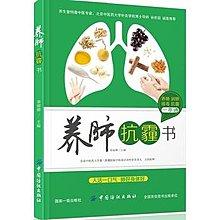 17【中醫保健】養肺抗霾書(人活一口氣 肺好身體錯不了)
