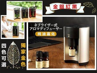 *芳之香戀香氛館*免運~限量粉紫色+黑色+金色共5色可選)日本暢銷鋁合金不加水定時/間接噴霧 擴香機 擴香儀 另售水氧機