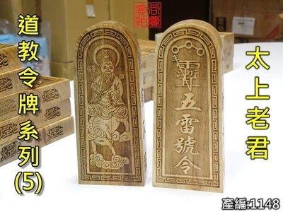【威利購】道教法器令牌系列 (5) 太...