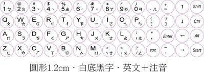 ◎訂製鍵盤貼紙~優質品,不反光筆記型鍵盤英文+注音-尺寸:圓形1.2cm-白底黑字