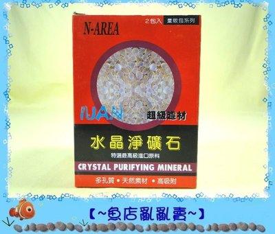 【~魚店亂亂賣~】Mr.Aqua水族先生N-AREA水晶淨礦石2包入(多孔質.天然素材.高吸附)吸氨