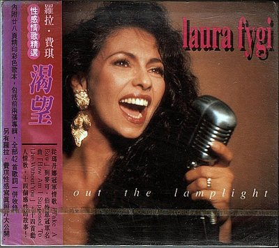 【嘟嘟音樂2】羅拉費琪 Laura Fygi - 渴望 Turn Out The Lamplight  (全新未拆封)