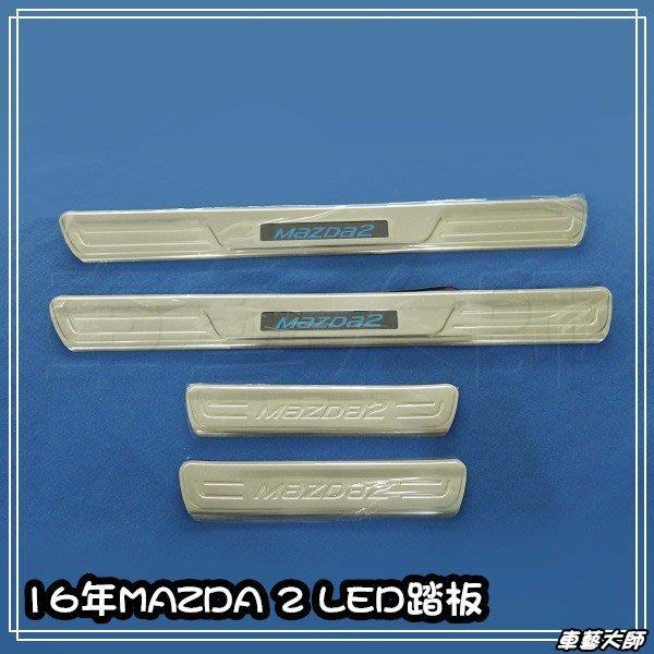 ☆車藝大師☆批發專賣 MAZDA 馬自達 16年 MAZDA 2 馬2 LED 迎賓 踏板 另有 白金踏板 尾飾管