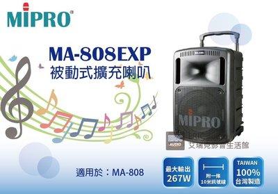 MIPRO MA-808EXP 被動式擴充喇叭