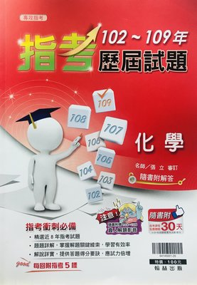 【QQ珊賣場】翰林 高中化學 102~109年 指考歷屆試題 乾淨無劃記 解答完整