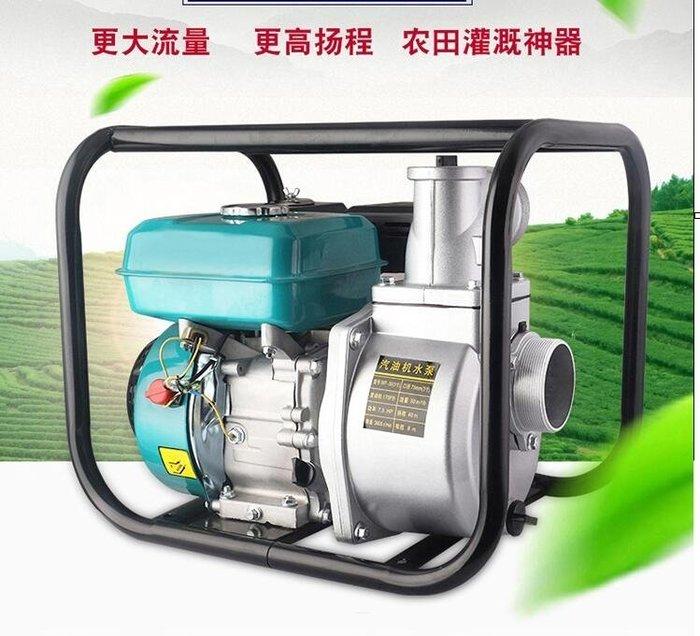 汽油機水泵抽水機農用園林灌溉抽水泵大流量高壓農用汽油柴油排水QM