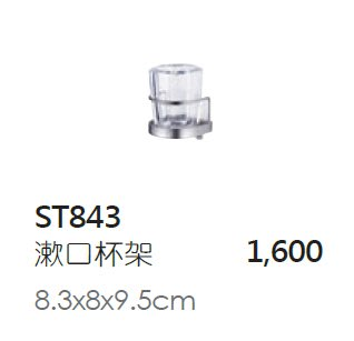 【瘋衛浴】凱撒衛浴 CAESAR漱口杯架ST843不鏽鋼珍珠鎳配件系列非Q8103 Q6203 Q7903