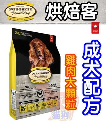 **貓狗大王**【Oven-Baked】烘焙客 成犬雞肉口味 大顆粒 5磅