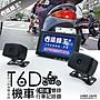 【攝錄王】T6D 隨車型機車專用行車紀錄器 1...