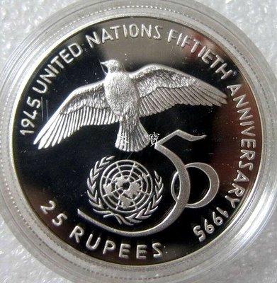【鑒 寶】(世界各國錢幣)塞舌耳1995年紀念聯合國成立50周年25盧比精製全新銀幣 WGQ1320