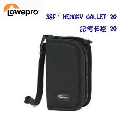 (名揚數位)LOWEPRO 羅普 S&F 記憶卡袋 20 Memory Wallet 20  /黑色/
