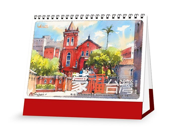 2021 教會桌曆-JL795蒙福台灣《天堂鳥月曆》