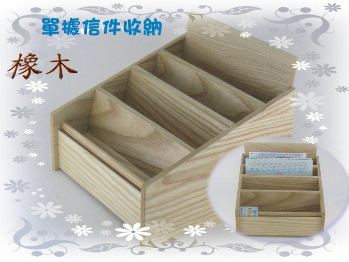 單據信件收納盒-橡木