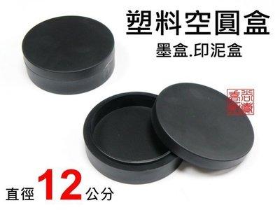 【喬尚拍賣】塑料空圓盒(直徑12cm)可當墨盒.印泥盒.墨水盒.筆洗.墨池