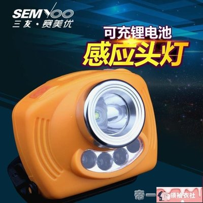 魚燈頭燈自動感應頭燈夜釣燈白光紅光頭燈露營燈戶外照明燈【領袖衣社】