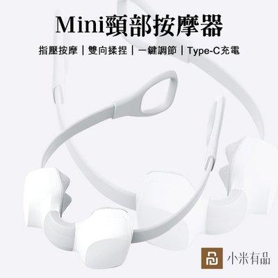 【刀鋒】Mini頸部按摩器 小米有品 ...