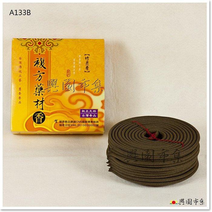 【興園市集】 八國慧香複方藥材香香環‧24小時環香‧台灣製造‧A133B