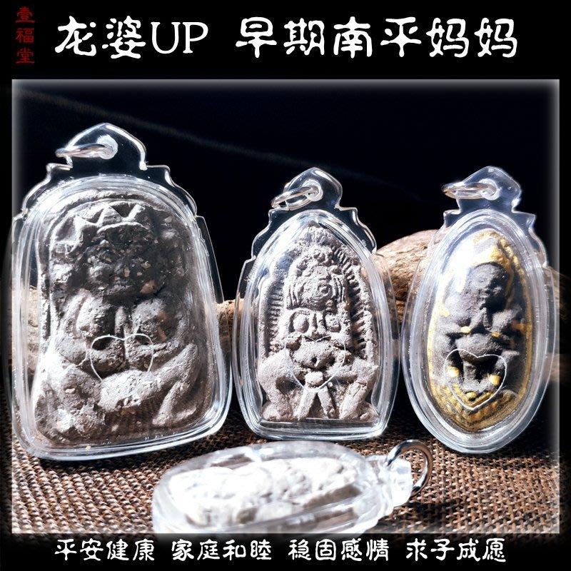 【優品屋】~壹福堂泰國佛牌 龍婆up 早期 南平媽媽
