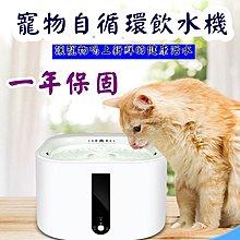 挑戰最低價 一年保固⊕寵物智能飲水機⊕智能活水機 飲水器  活水機 循環飲水器  貓狗飲水機 飲水過濾機