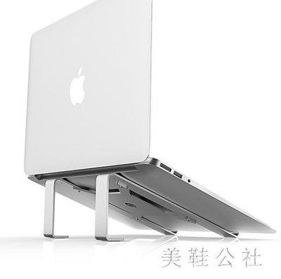 筆記本支架手提電腦架子蘋果桌面增高架散熱器鋁合金電腦墊高底座 DJ3176
