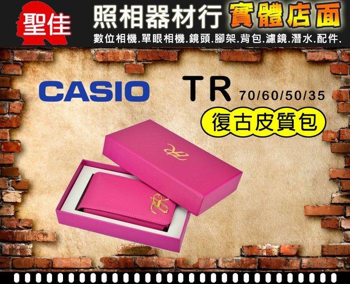 【刪除中10905】不再進貨 皮質包 Casio TR系列 TR70 TR60 TR50 TR35 兩件式