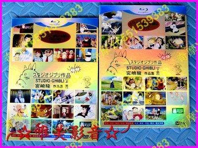 現貨《宮崎駿作品集/宮崎峻作品集(非燒錄)》(全新盒裝D9版)☆唯美影音☆