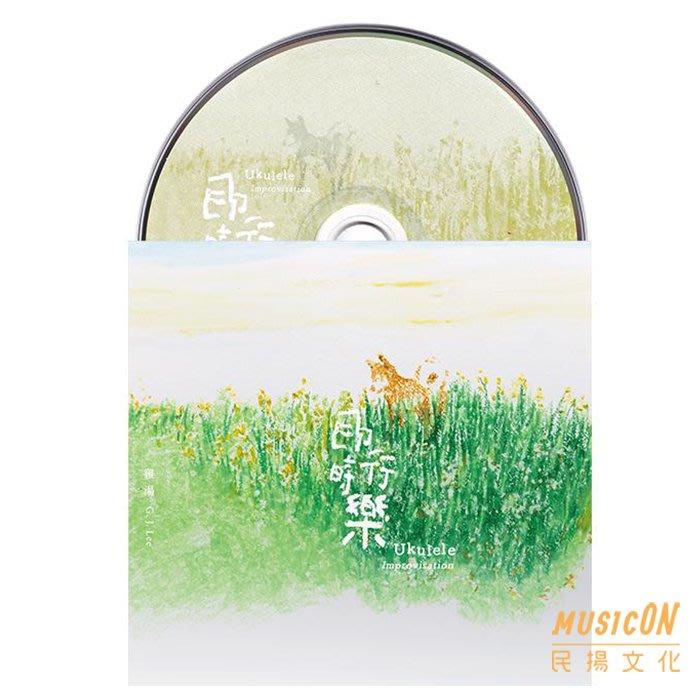 【民揚樂器】CD 即時行樂 雞湯 UKULELE 烏克麗麗演奏CD