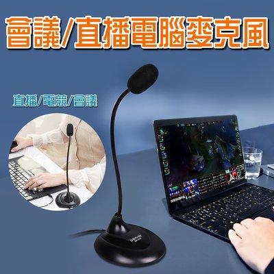 會議直播電腦式麥克風 K歌話筒 語音聊 錄音專用