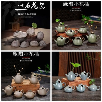 復古粗陶水培小花瓶清新個性陶瓷家居裝飾...
