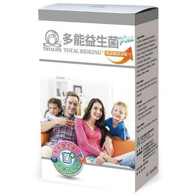 秀得美多能益生菌  (買10盒送2盒)   價位運費組合方案皆可有公司產品均可洽詢~