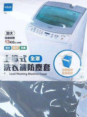 【otter】1入 生活大師 UdiLife 全罩上掀式洗衣機防塵套 加大款 洗衣機防塵罩 防水 防汙 防塵 S9187