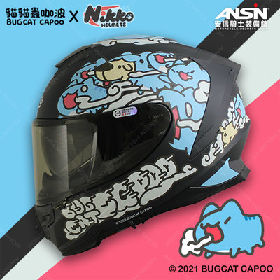 [現貨送電鍍藍鏡片]NIKKO N806 #8 咖波 消光黑 全罩 限量聯名 安全帽 雙鏡片 騎士帽 N806