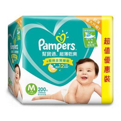 【亮菁菁】幫寶適 超薄乾爽 嬰兒紙尿褲 (M) 100片 x2包 (彩盒箱)