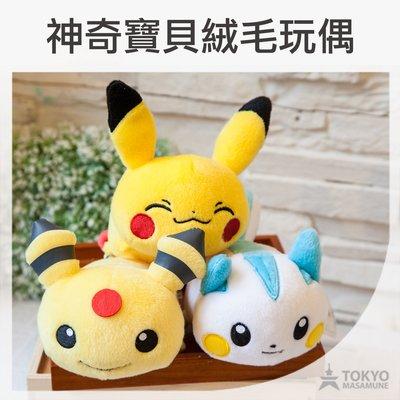 【東京正宗】日本 Pokémon 精靈寶可夢 神奇寶貝 皮卡丘 圓滾滾 FRIENDS系列 絨毛 玩偶 娃娃 共3款