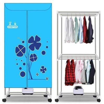 乾衣機 乾衣機家用雙層鋁管不銹鋼哄烘乾機超靜音 烘衣器速乾衣烘衣機  DF   99免運