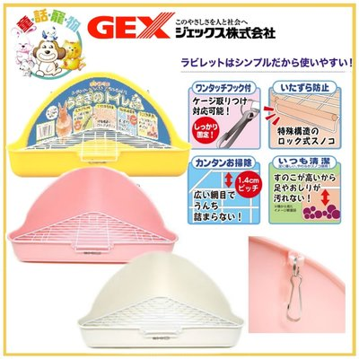 ☆童話寵物☆日本GEX 角落型便盆 三角形便盆 三角型亮彩便盆