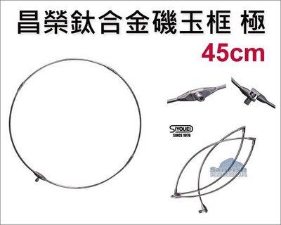 【閒漁網路釣具 】昌榮鈦合金磯玉框 極 / 45CM