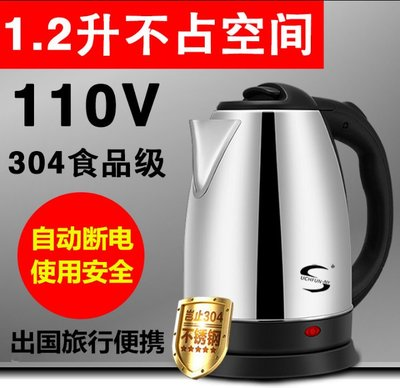110V電熱水壺旅行美國日本加拿大出國留學旅遊便攜式燒水杯燒水壺