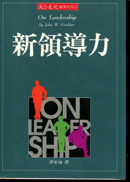 【語宸書店A303/經營管理】《 新領導力》ISBN:9576211611│天下文化│葛德納