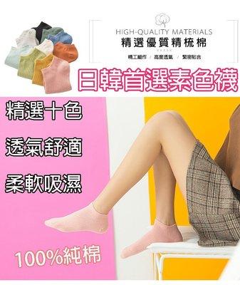 【日韓超夯襪】⭐️限量買十送一⭐️ 💥...