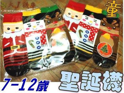 O-85 聖誕節童短襪【大J襪庫】7-12歲-純棉質棉襪-可愛童襪-女童男童-雪人麋鹿聖誕公公交換禮物-國小學生襪台灣製