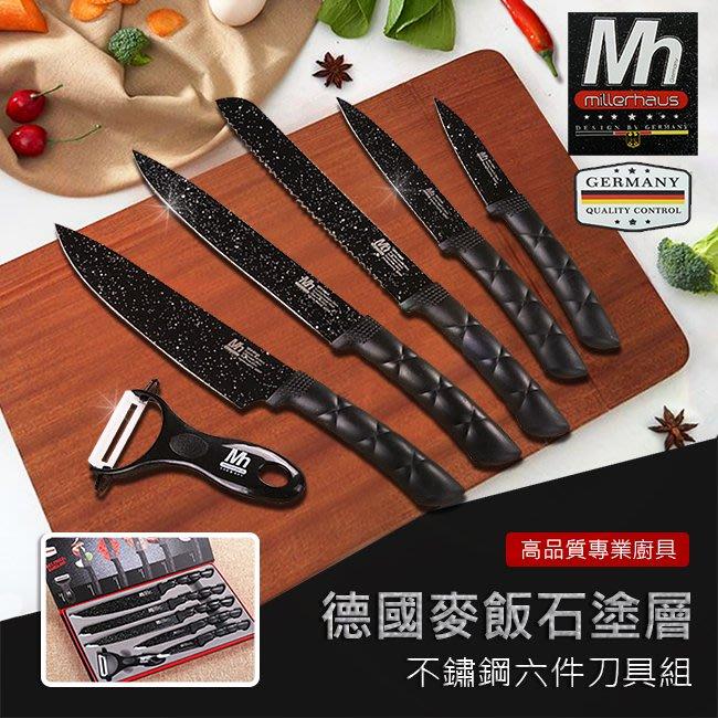 德國麥飯石塗層不鏽鋼六件刀具組(K0061)
