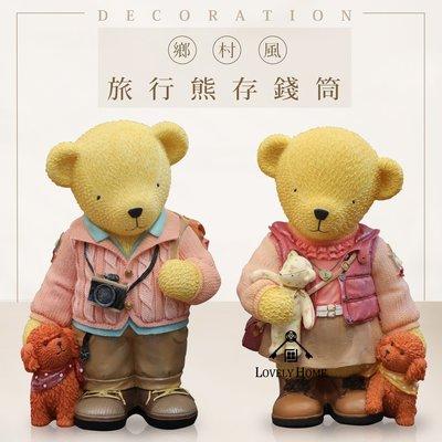 (台中 可愛小舖)日式鄉村風旅行熊存錢筒兩款擺設波麗娃娃營業場所民宿咖啡廳飯店下午茶店居家店家裝飾擺飾婚禮小物結婚用